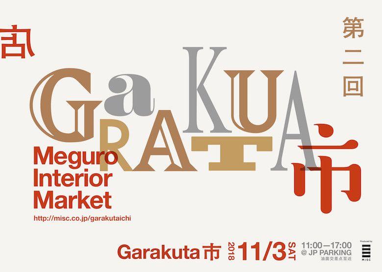 garakutaichi_meguro-interior-market_2nd_007