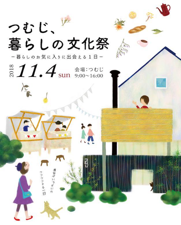 tsumuji_kurashino-bunkasai_2018_01