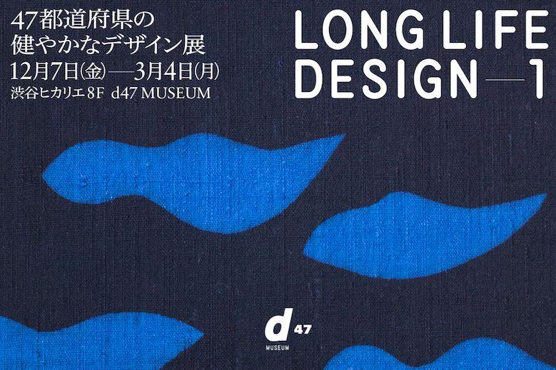 long-life-design-1_01