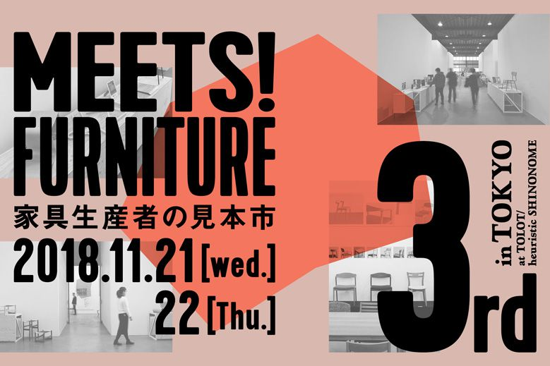 meets-furniture-3rd_00