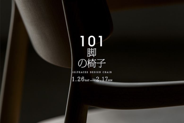 actus_101peaces_design_chair_01