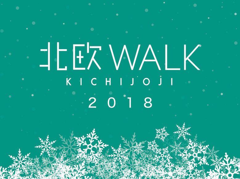 kichijoji_nordic-walk_2018_01