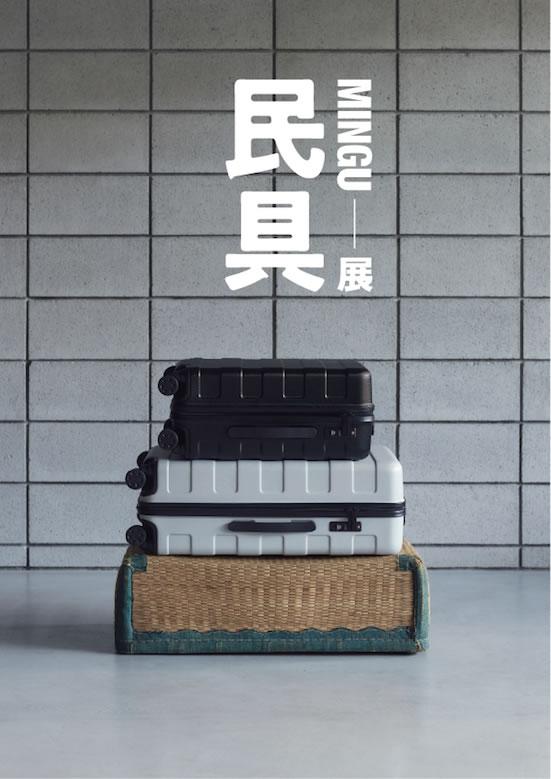 muji_mingu-ten_01