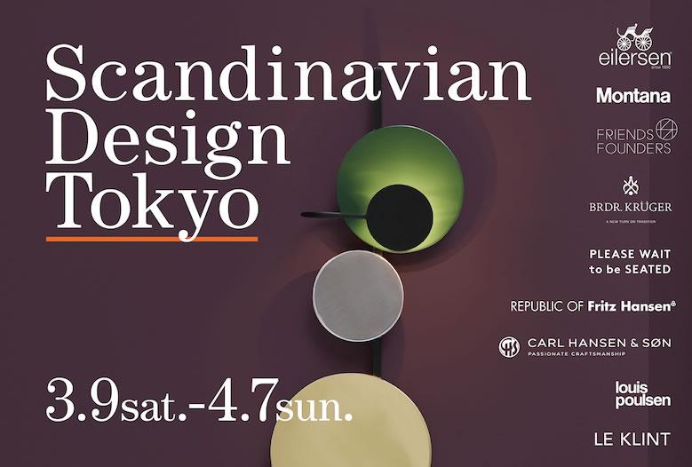 Scandinavian-Design-Tokyo_002