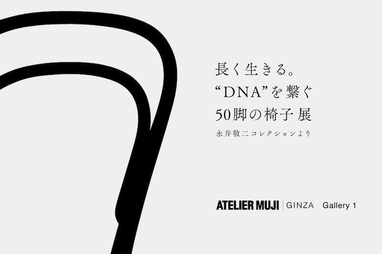 atelier-muji-ginza_nagakuikiru_01