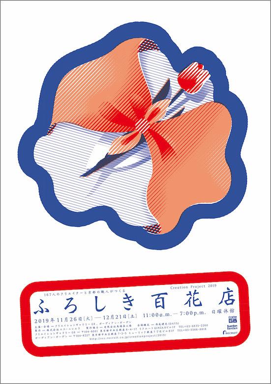 furoshiki-hyakkaten_01