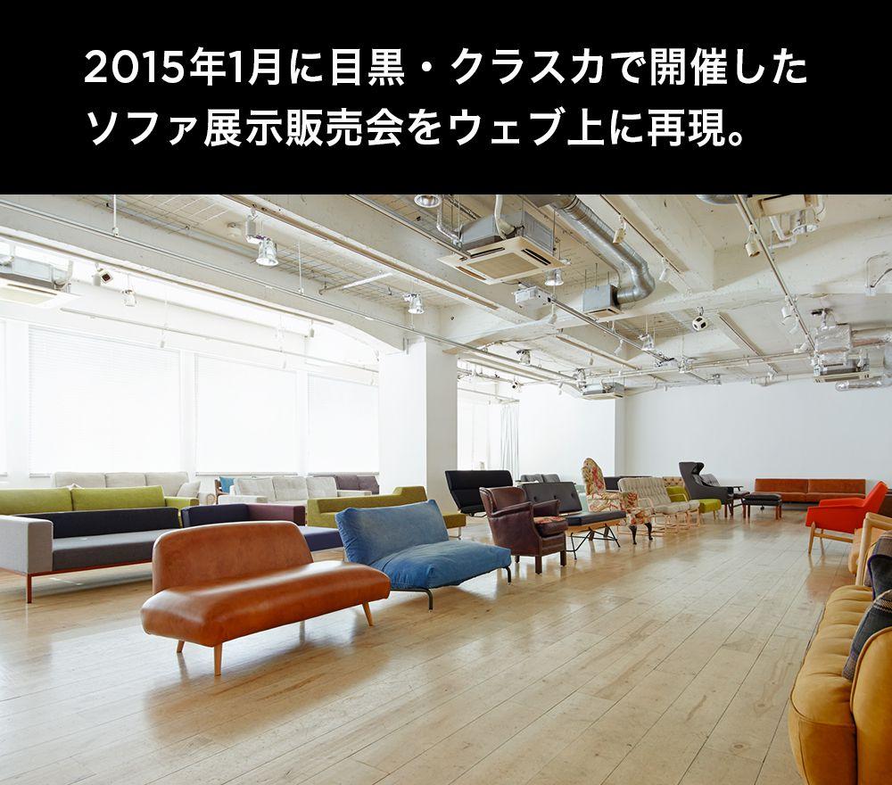 2015年1月に目黒・クラスカで開催したソファ展示販売会をウェブ上に再現。