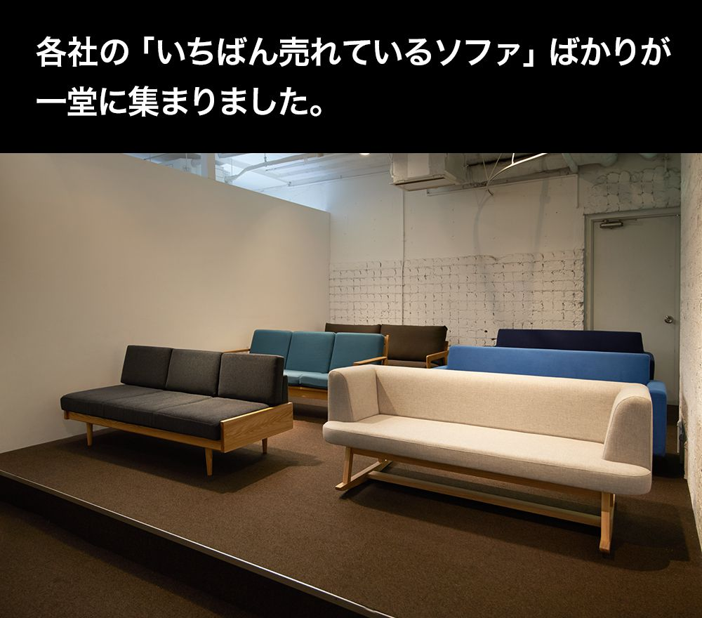 各社の「いちばん売れているソファ」ばかりが一堂に集まりました。