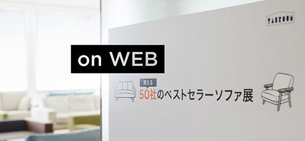 50社のベストセラーソファ展 on WEB