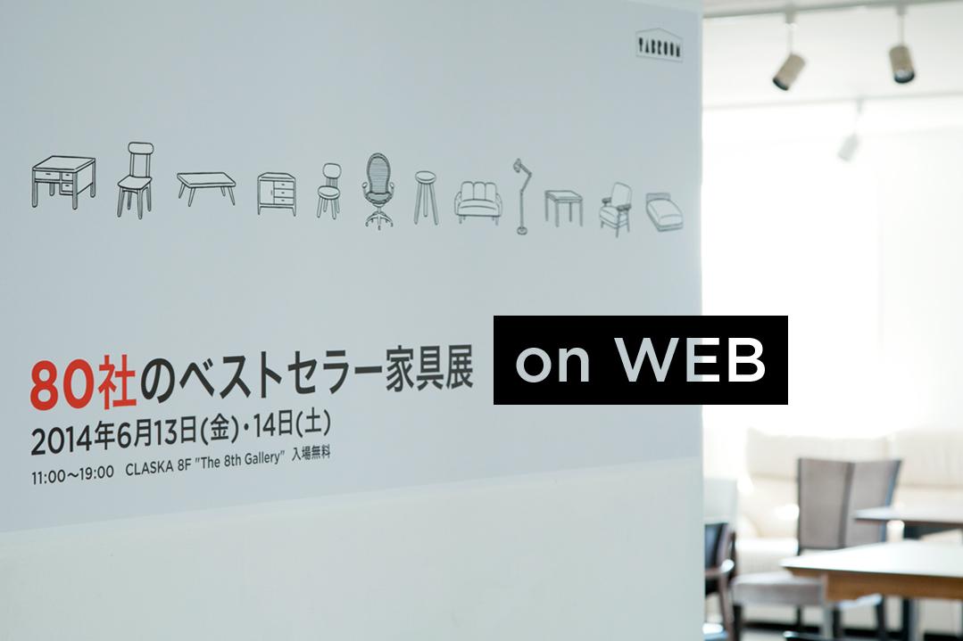 80社のベストセラー家具展 on WEB