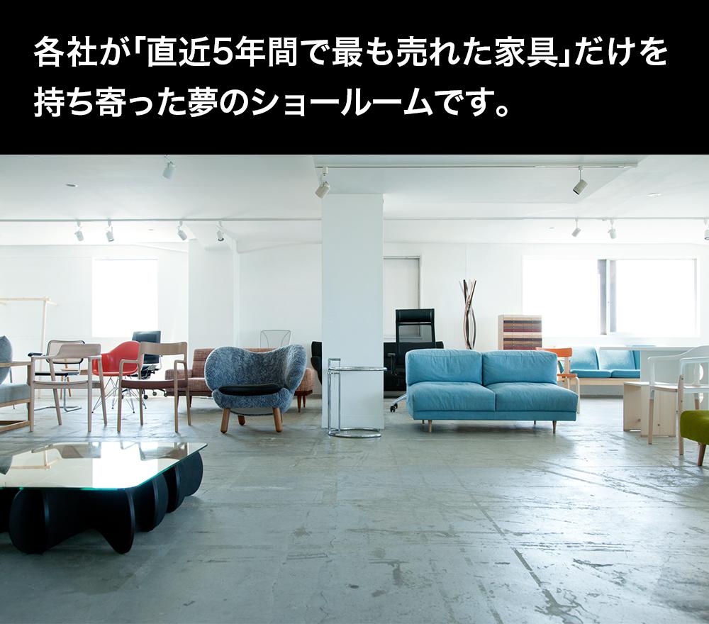 各社が「直近5年間で最も売れた家具」だけを持ち寄った夢のショールームです。