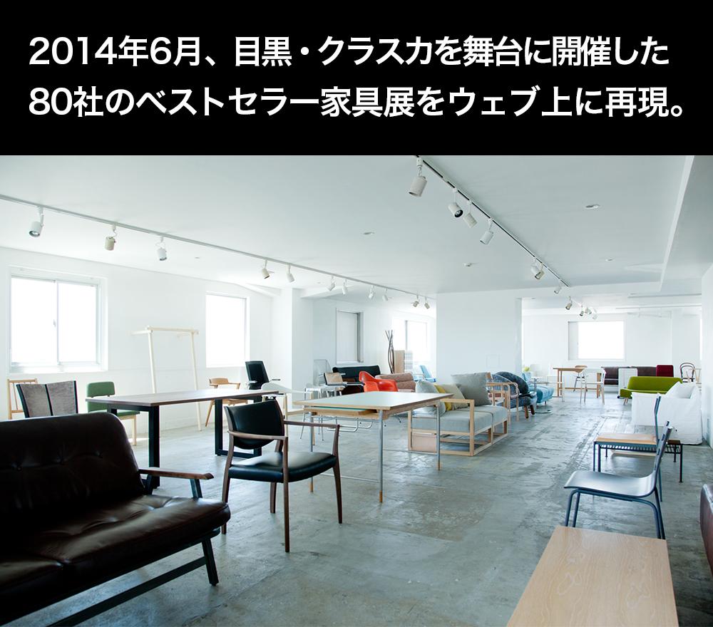 2014年6月、目黒・クラスカを舞台に開催した80社のベストセラー家具展をウェブ上に再現。
