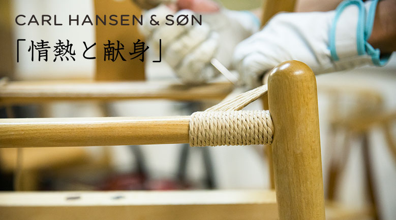 CARL HANSEN & SON 「情熱と献身」