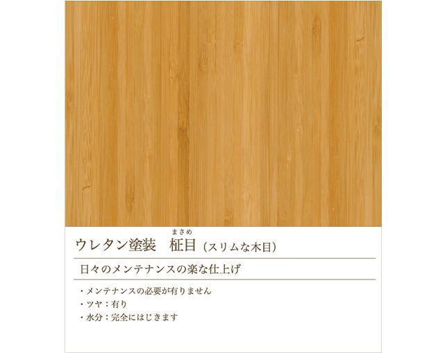 TEORI CHABUDAI (RECTANGLE)のメイン写真