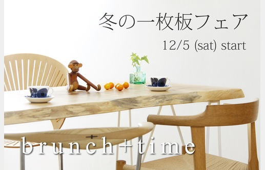 brunch+timeの画像2